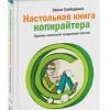 Элина Слободянюк «Настольная книга копирайтера»