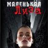 Юрий Рогоза «Маленькая Лиза».