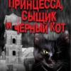 Андрей Бинев «Принцесса, сыщик и черный кот».
