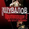 Александр Шувалов «Притворщик 2».