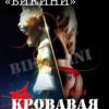 Андрей Ладога. «Ядерный «Бикини» или Кровавая Viktoria».