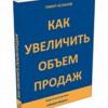 Вышла в свет новая книга главного редактора издательского дома «Имидж-Медиа» и журнала «Управление сбытом» Тимура Асланова «Как увеличить объем продаж».