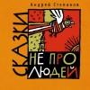 Андрей Степанов «Сказки не про людей».