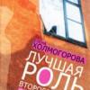 Холмогорова Елена «Лучшая роль второго плана»