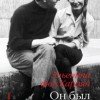 Эльетта фон Караян. Он был моей жизнью: Автобиография.