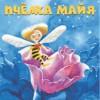 Бонзельс В. «Пчёлка Майя»