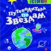Илья Стогов «Путеводитель по звездам»