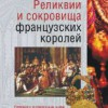Нечаев С.Ю. » Реликвии и сокровища французских королей»