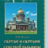 Коняев Н.М. » Святые и святыни северной Пальмиры»