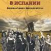 Гончаров В.Л. «Гражданская война в Инспании»