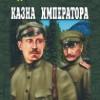 Николай Дмитриев «Казна императора»