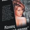 Валентин Пронин «Конец «Золотой лилии»