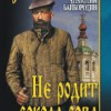 Анатолий Байбородин «Не родит сокола сова»