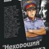 Попов М.М. «Нехороший дедушка»