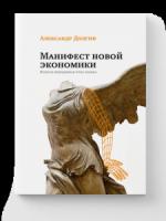 Александр Долгин «Манифест новой экономики»