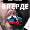 Выходит книга Олега Кашина «Роисся вперде»