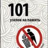 Эрни Зелински «101 узелок на память»