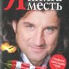 Отар Кушанашвили встретится с петербургскими читателями