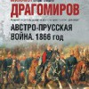 Драгомиров М.И. «Австро-Прусская война. 1866 год»