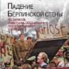 Максимычев И.Ф. «Падение Берлинской стены»