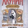 Новый роман-кино от Бориса Акунина