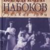 Презентация нового издания биографии Владимира Набокова