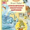 Валерий Медведев «Приключения солнечных зайчиков»