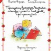 Сильвия Ронкалья, Елена Темпорин «Принцесса, которая читала слишком много историй про принцесс»