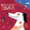 Ирина Пивоварова «Жила-была собака»