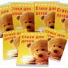 Первые счастливые авторы уже получили свой  сборник стихов для детей под маркой «Золотой Строфы»!