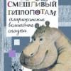 Лаймен Ф, Баум «Смешливый гиппопотам. Американские воллшебные сказки»