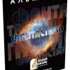 Открыт прием произведений для публикации во внеконкурсном альманахе «Белая скрижаль: фантастика»