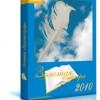 Оргкомитет конкурса «Золотая строфа» делает новогодний подарок авторам