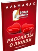 Продлен прием прроизведений во внеконкурсный альманах «Белая скрижаль: рассказы о любви»
