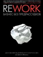 Джейсон Фрайд и Дэвид Х. Ханссон «REWORK»