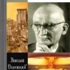 Презентация новой книги о знаменитом советском разведчике Рудольфе Абеле — 14 декабря в ТД «Библио-Глобус», Москва