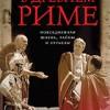 Альберто Анджела «Один день в древнем Риме. Повседневная жизнь, тайны и курьезы» — М.: «КоЛибри», 2010