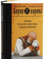 Андрей Шарый, Ярослав Шимов «Корни и корона». КоЛибри, 2010