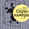 Андрей Аствацатуров «Скунскамера», Ad Marginem Press