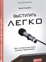 Макс Аткинсон «Выступать легко: Все, что вам нужно знать о речах и презентациях»