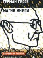 Герман Гессе. Магия книги. Лимбус-Пресс, 2010