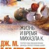 Дж. М. Кутзее. Жизнь и время Михаэла К. Эксмо, 2010