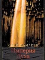 Юрий Мамлеев «Империя духа»