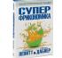 Стивен Левитт, Стивен Дабнер «Суперфрикономика»