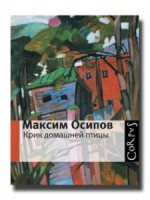 Максим Осипов «Крик домашней птицы»