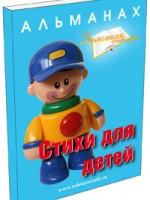 «Золотая строфа» объявляет о начале приема работ в альманах «Стихи для детей»