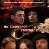 По роману Дины Рубиной снят 14-серийный фильм