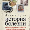 Книга Оуэна о связи болезней политиков и хода истории выйдет в России