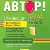 Продолжается II ежегодный литературный конкурс «Новая детская книга»
