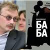 Илья Бояшов о своем новом романе «Каменная баба»: мини-интервью